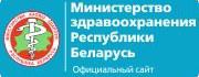 Официальный сайт Министерства здравоохранения Республики Беларусь