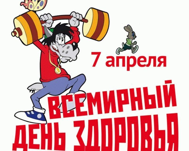 7 апреля -Всемирный день здоровья!