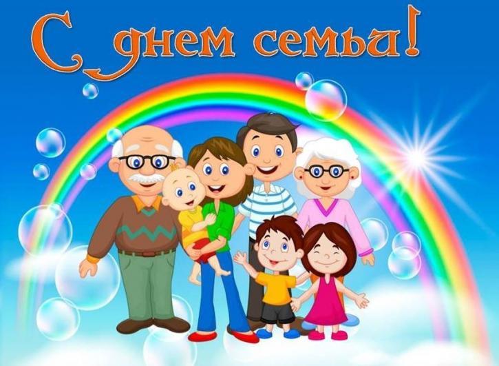 15 мая. Международный день семьи.