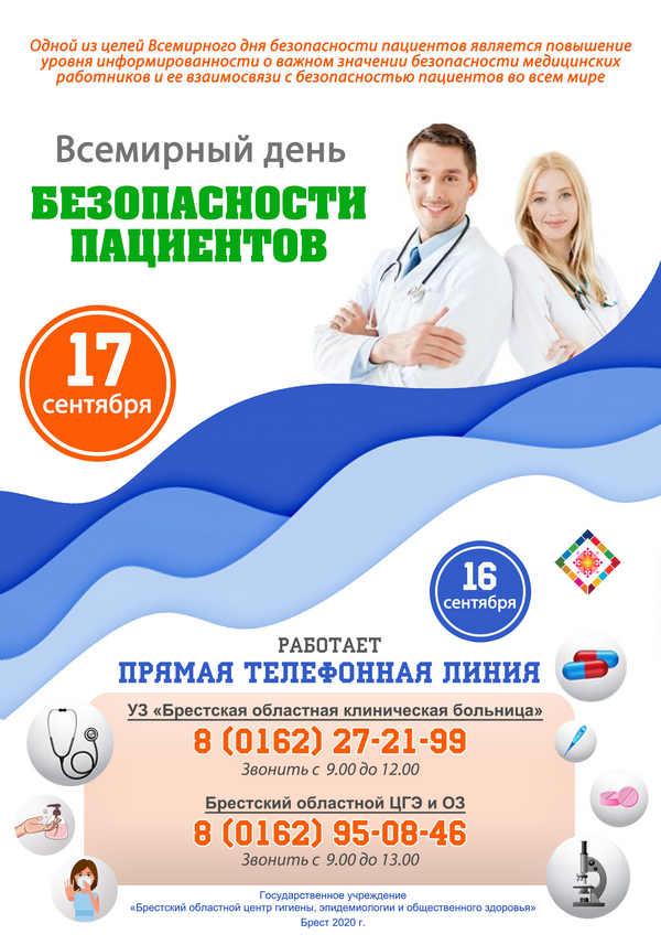 17 сентября - Всемирный день безопасности прациентов