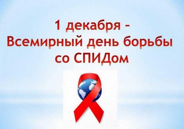 По прежнему опасен -СПИД!