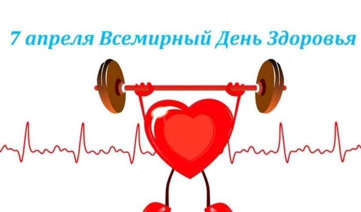 Всемирный день здоровья 2021