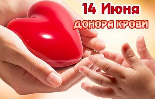 Пресс-релиз к Всемирному дню донора крови — 14 июня 2021 года