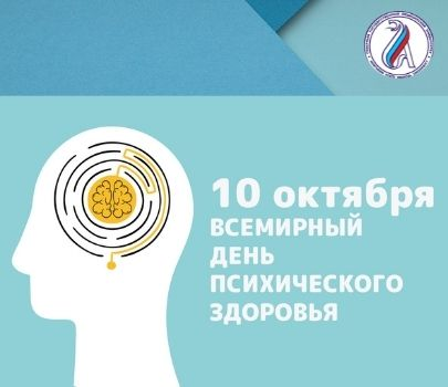 10 октября 2021 года – Всемирный день психического здоровья