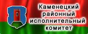 Каменецкий районный исполнительный комитет