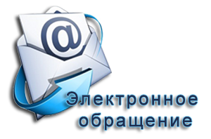 Отправить электронное обращение
