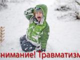 Зимние травмы. Как снизить риск получения травм зимой?