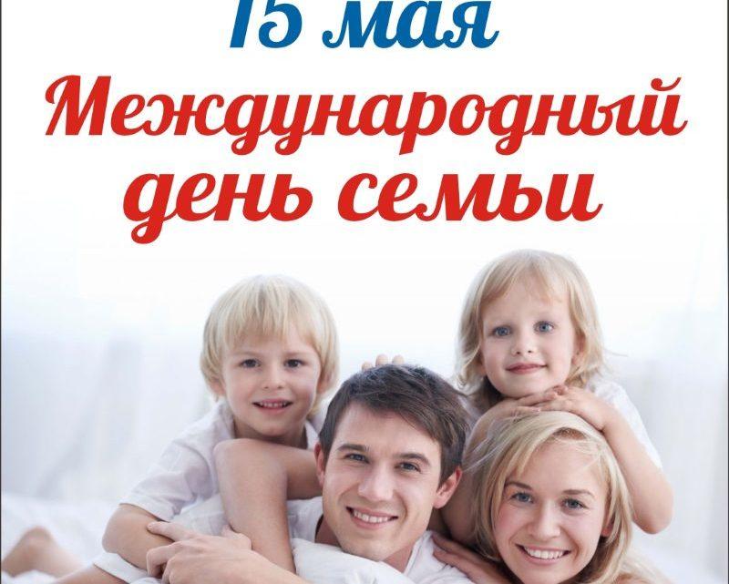 15 мая — Международный день семьи.